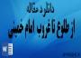 دانلود مقاله از طلوع تا غروب  امام خمینی